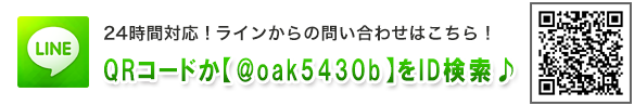 LINEからのご応募の際は、@oak5430bをID検索してください。