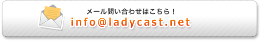 メールでのお問い合わせ、info@ladycast.net